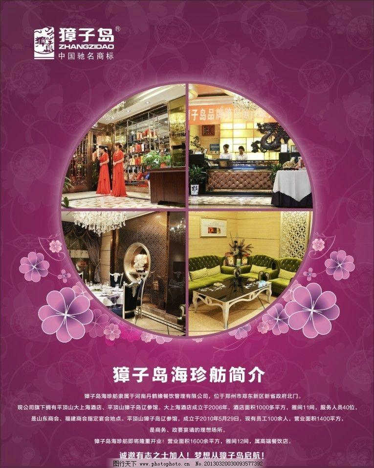 獐子岛 海报 宣传页 紫色 cdr 矢量 x4 海报设计 广告设计 cdr