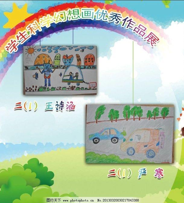 学生展板 小学 展板      画画 ps 展板模板 广告设计模板 源文件 300