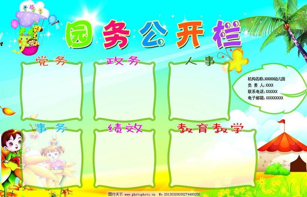 园务公开栏 幼儿园 儿童 宣传栏 卡通图案 广告设计模板 源文件