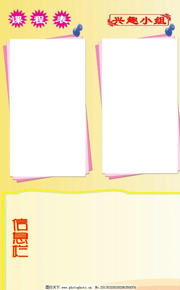 班级一览表 课程表 状态栏 兴趣小组 班级 学校 教室 学生 展板模板