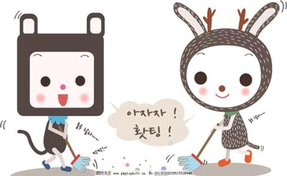 扫地 打扫卫生 韩语 韩国 小兔子 小白兔 卡通儿童 卡通小孩 插画