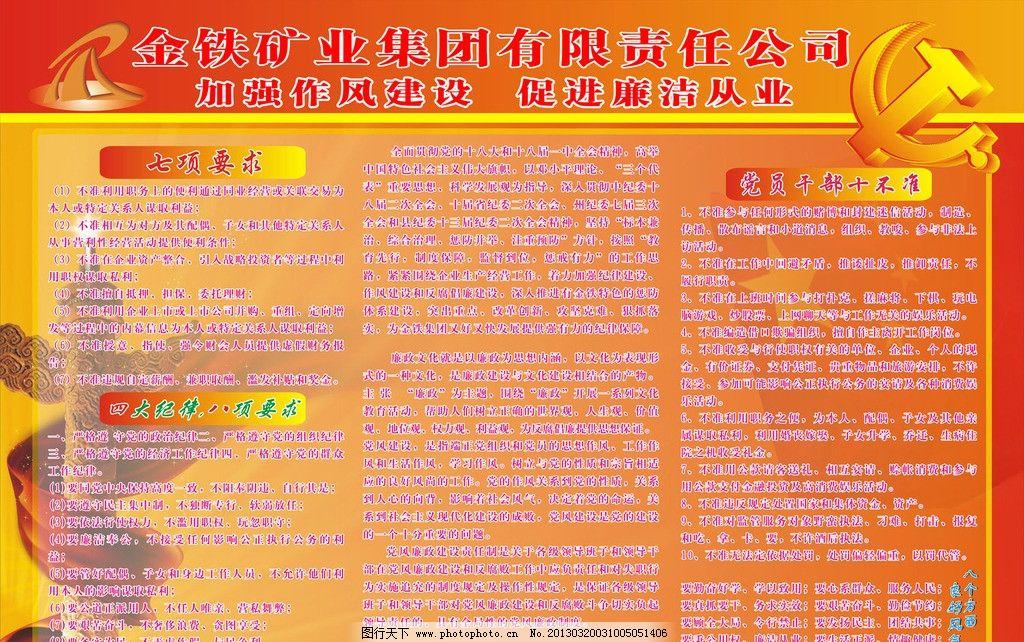 党背景 党徽 红色 黄色 五星红旗 cdr格式 其他设计 广告设计 矢量