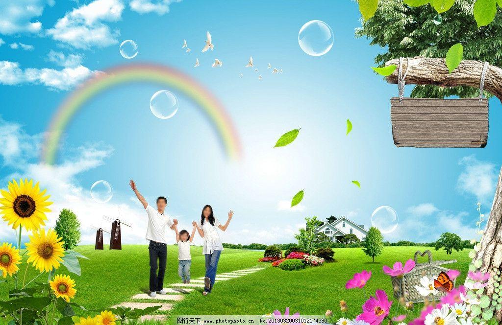 阳光 彩虹 向日葵 爱心云 白云 爱心 蓝天 草 草地 绿草地 花 树叶