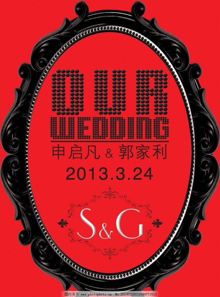 水牌 婚礼水牌 婚礼水牌设计 红黑背景 相框 欧式相框 其他模版 广告