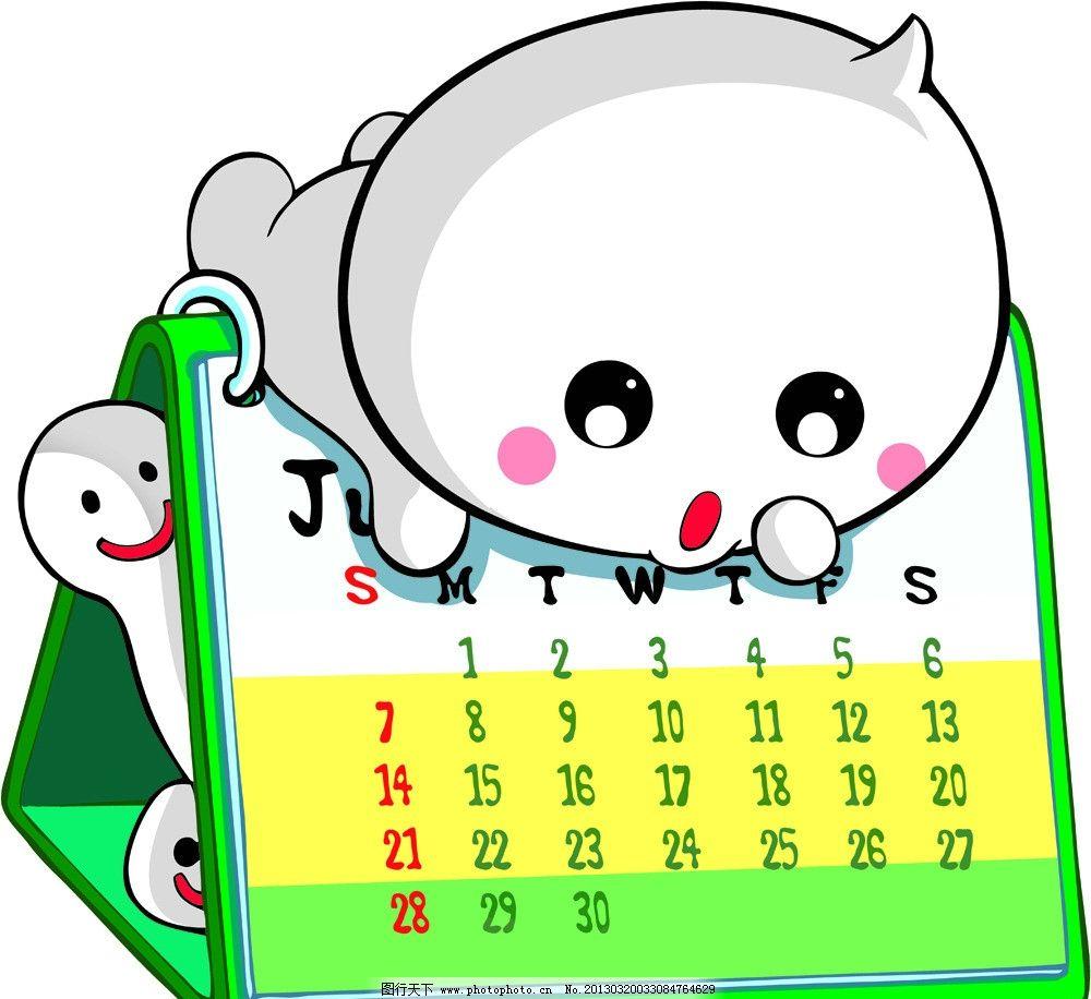 卡通 可爱 人物 日历 卡通图原文件 广告 海报 卡通人物 白人 吉祥物 PSD高清原图 PSD分层素材 源文件 350DPI PSD