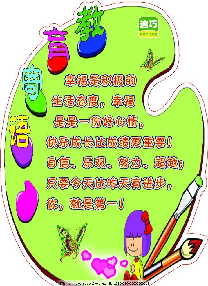 幼儿园 卡通 可爱 展板 彩色 教育寄语 爱心 源文件