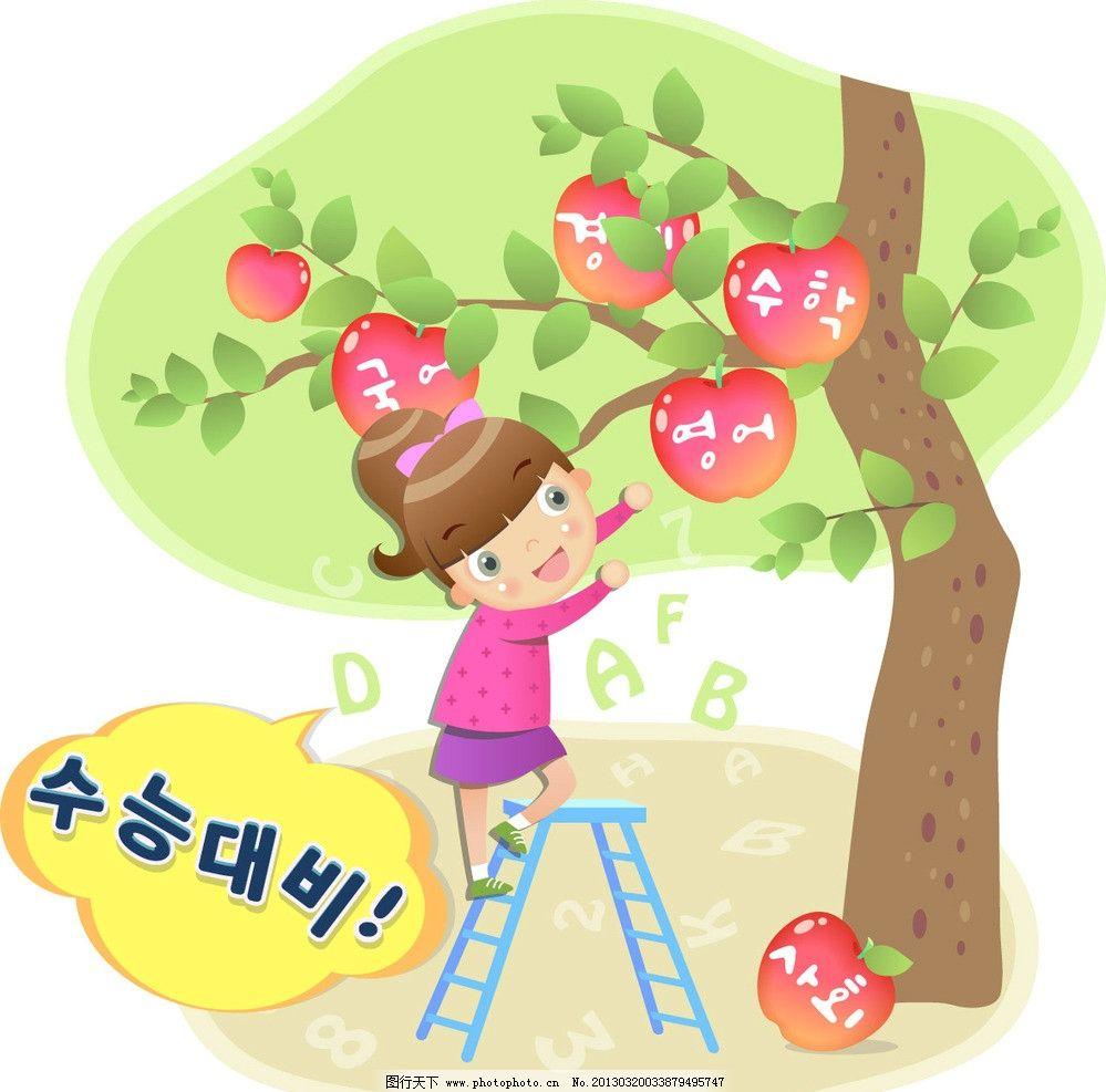 摘苹果 苹果树 卡通小孩 可爱孩子 小孩子 小男孩 小女孩 卡通儿童