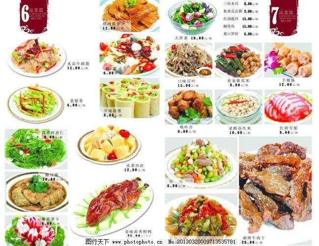 凉菜美食菜单 菜单菜谱 广告设计模板 水果沙拉 源文件 川菜馆凉菜
