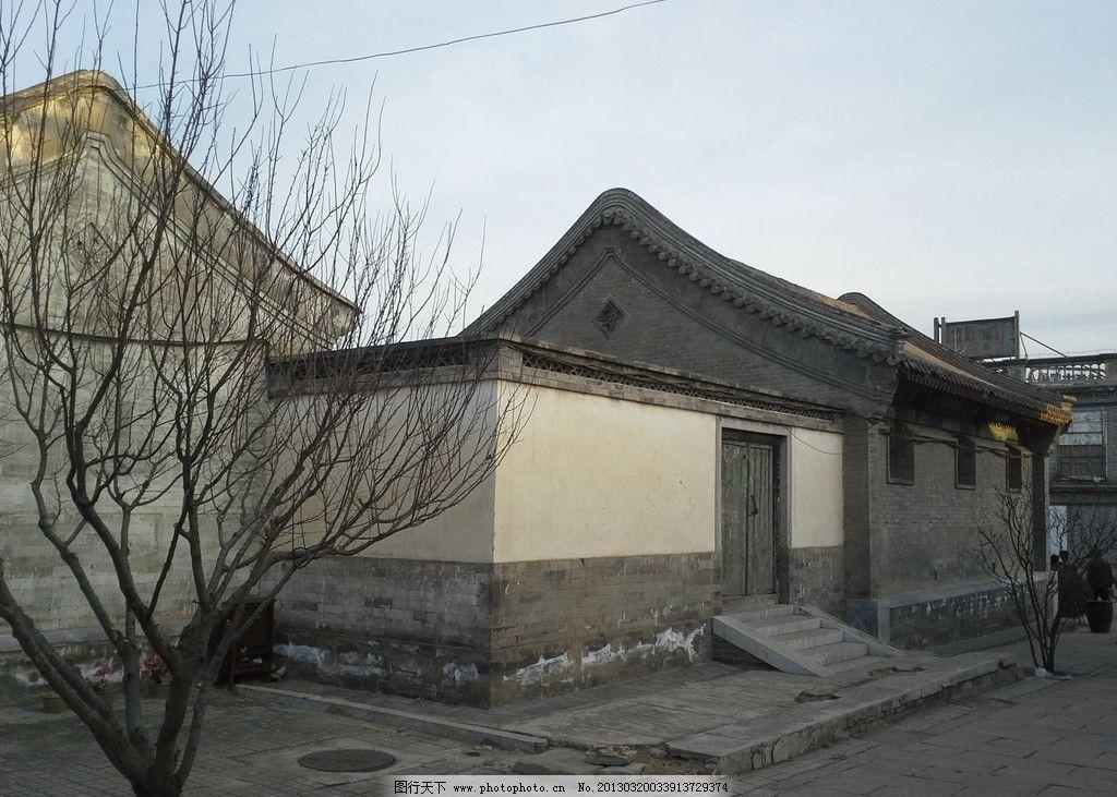 老北京四合院 明清古建筑 枯树 灰砖青瓦 北京行 国内旅游 旅游摄影