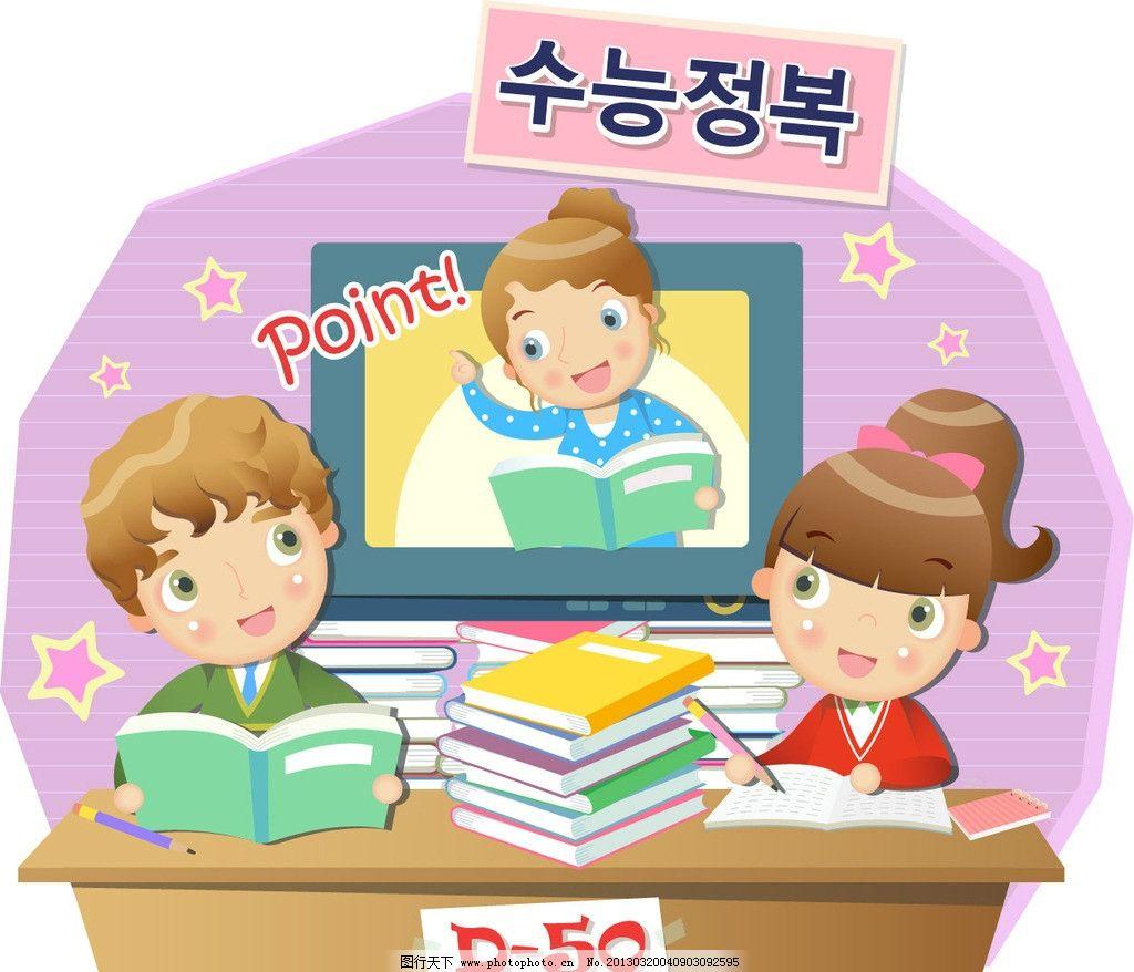 读书 上课 学习 做功课 卡通小孩 可爱孩子 小孩子 小男孩 小女孩图片