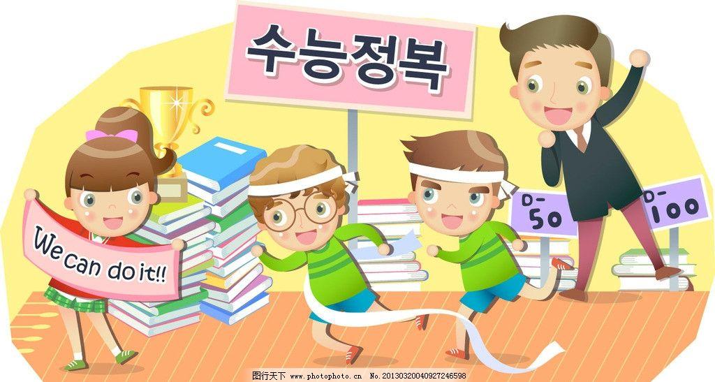 跑步比赛 小学跑步比赛 小学生 卡通小学生 卡通小孩 可爱孩子