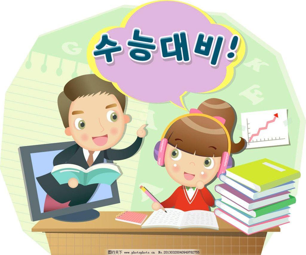 上课 课堂 学生 读书 上学 卡通学生 可爱学生 学习园地 卡通小孩