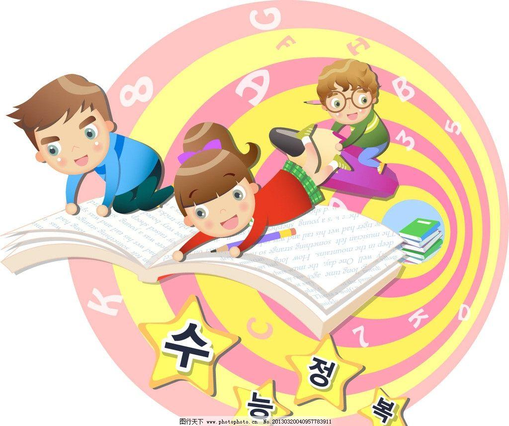 卡通小孩 学习 书本 可爱孩子 小孩子 小男孩 小女孩 卡通儿童 卡通