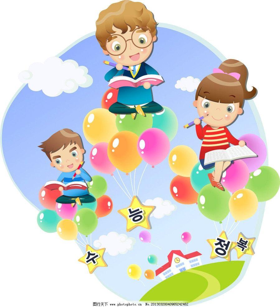 学生 读书 上学 卡通学生 可爱学生 学习园地 卡通小孩 可爱孩子 小