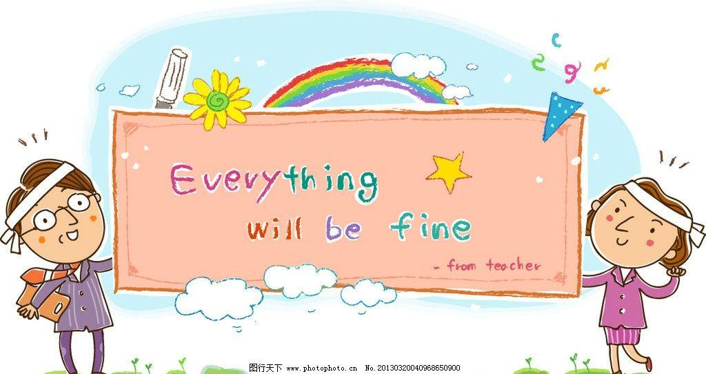 手绘彩虹 彩虹 教师 卡通老师 教学 教育 卡通儿童 儿童幼儿 矢量人物