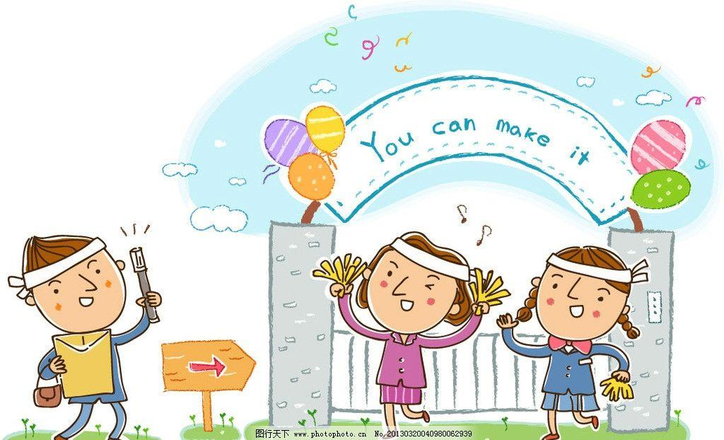 考试 会考 高考 加油 卡通学生 可爱学生 学习园地 卡通小孩 可爱孩子
