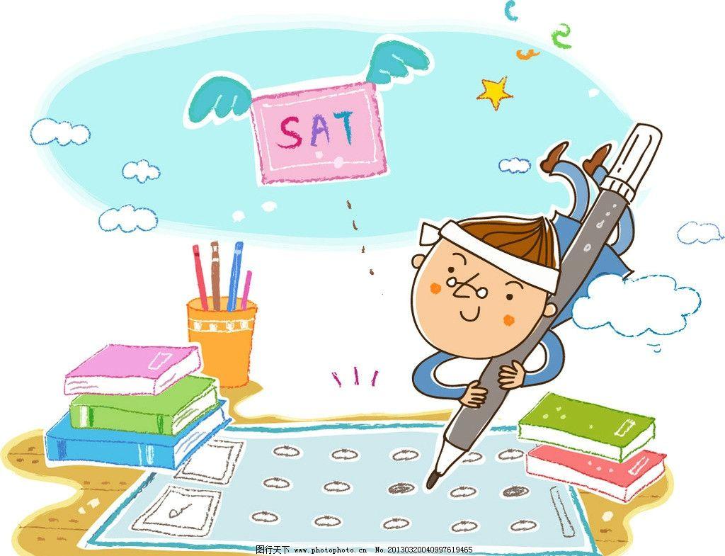 学生 学习 上学 卡通学生 可爱学生 学习园地 卡通小孩 可爱孩子