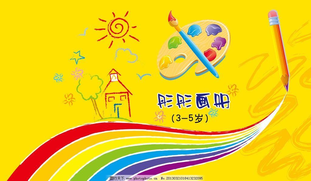 兒童畫冊封面圖片