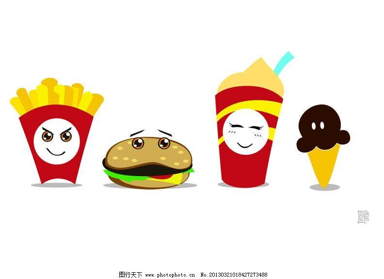 卡通食物 卡通薯条 卡通汉堡 卡通可乐 卡通冰淇淋 卡通设计 广告设计