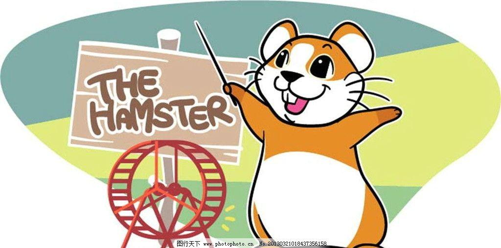 小老鼠 仓鼠 耗子 插画