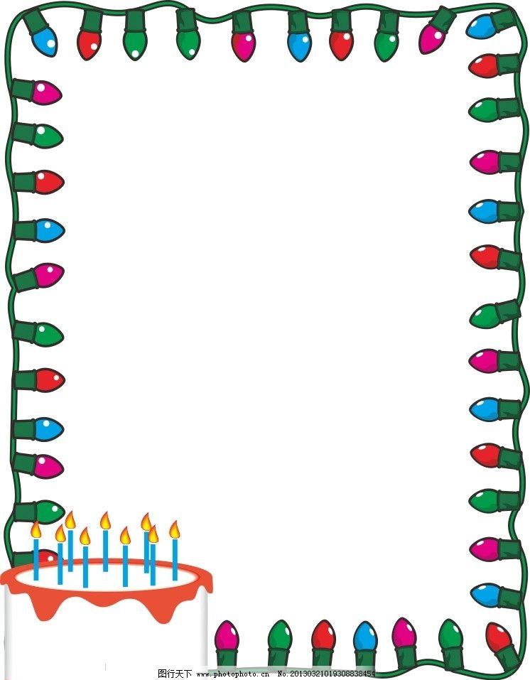 画框 生日 庆祝 框架 装饰边 框 边框 birthday borders frames 节日