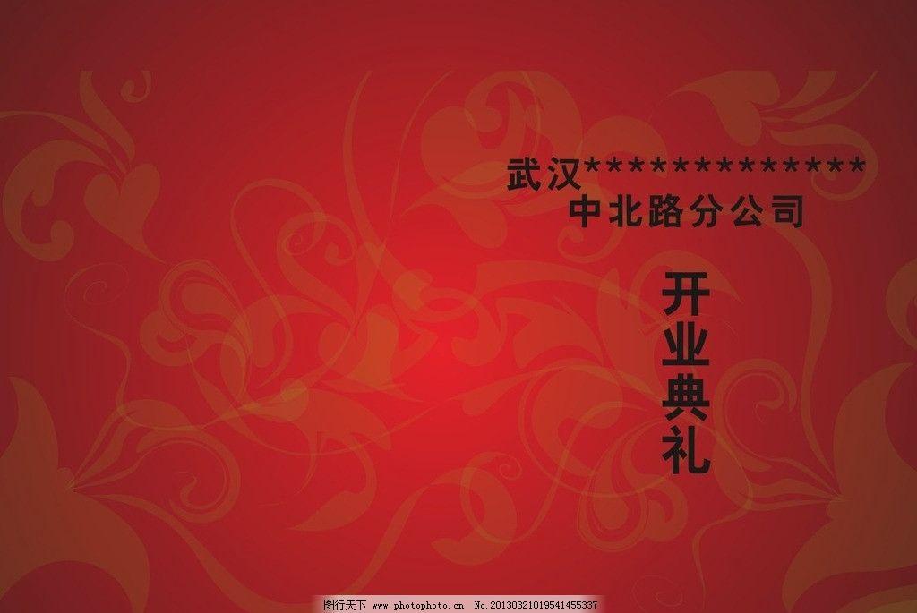 讲话稿      节目单 a3纸 花纹 暗黄色 暗红色 背景设计 其他 文化