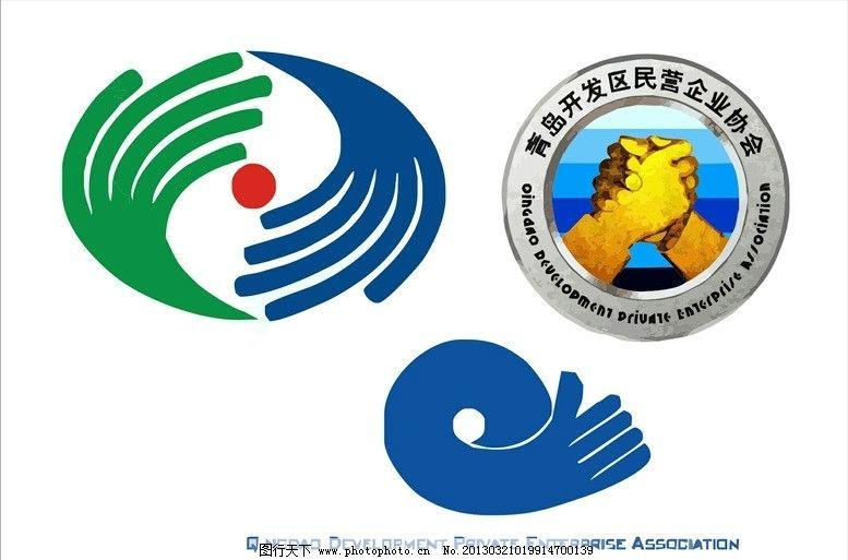民营企业logo 手 握手 携手 合作 团结      vi cis 视觉 设计 标志图片