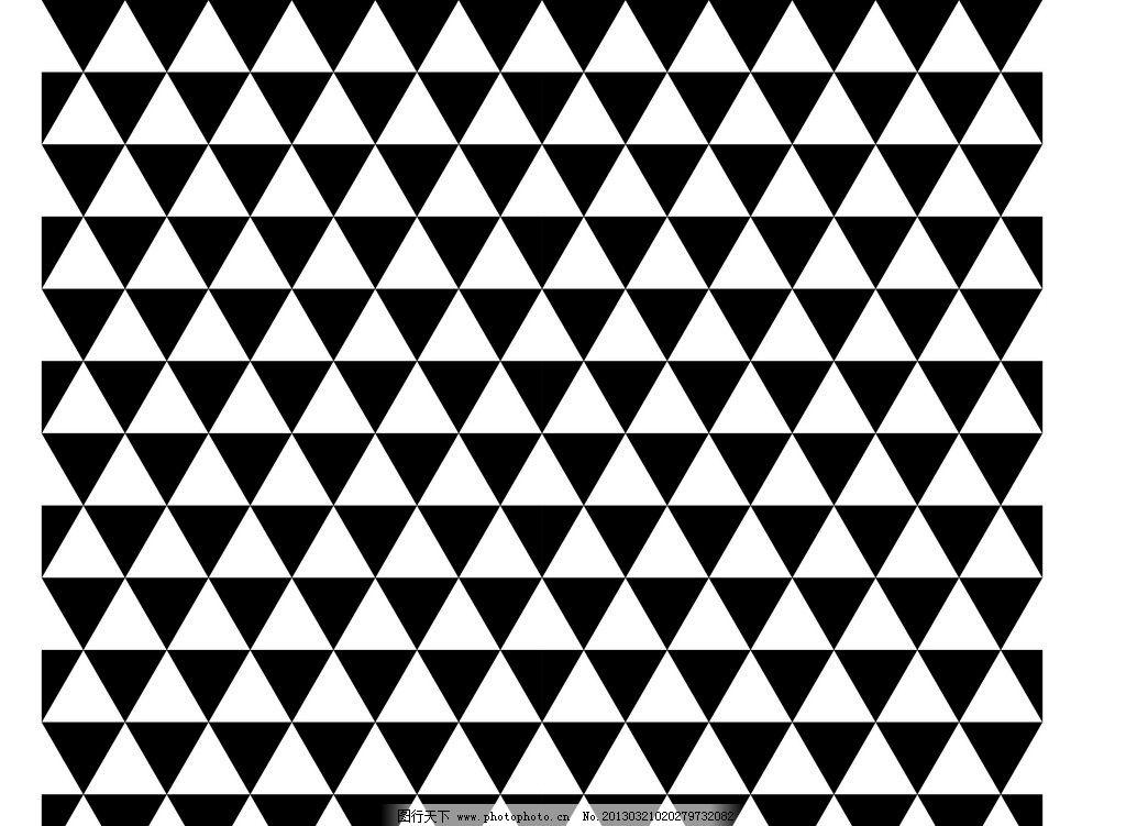 底纹 花纹 三角形 黑白 无限延伸图形 底纹背景 底纹边框 矢量 ai