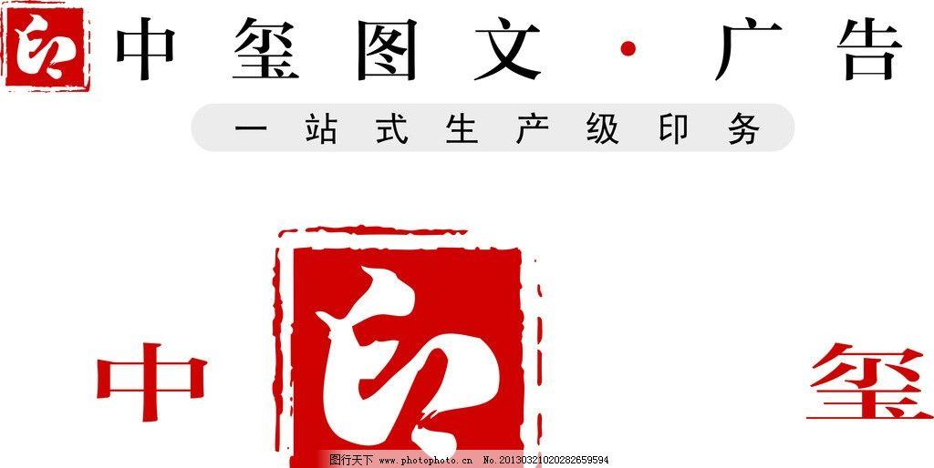 广告公司logo设计 中玺广告 广告公司 logo设计 图文广告 矢量 浪漫