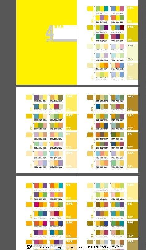 色彩颜色 色彩搭配 画册设计