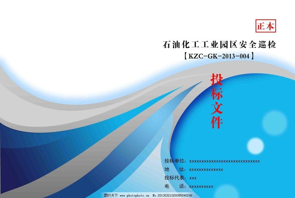 投标书封皮 创意 动感 蓝色 酷炫 新颖 画册设计 广告设计模板