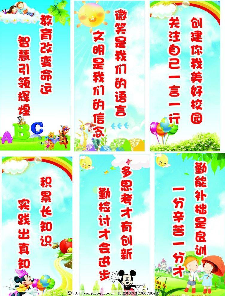 学校展板 小学展板 小学模板 文化标语 宣传标语 可爱 卡通 提示 米奇