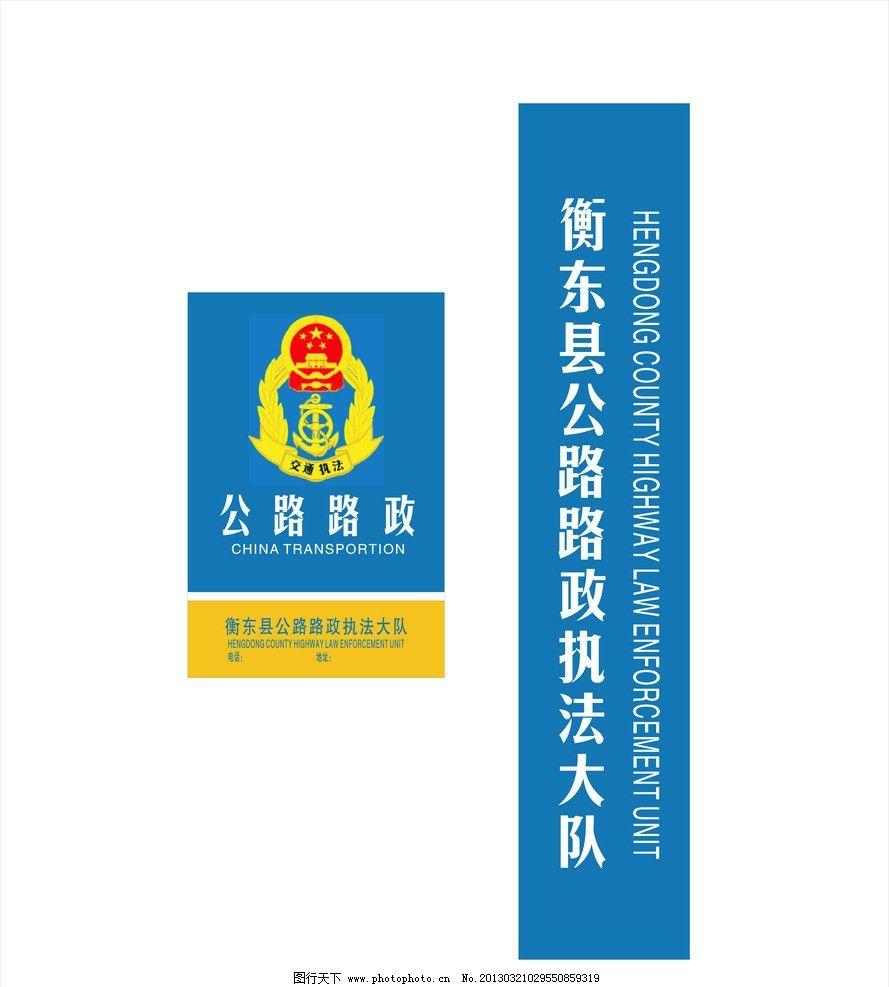 公路 路政 执法大队 灯箱 牌匾 门牌 徽标 招牌 交通 广告设计 矢量