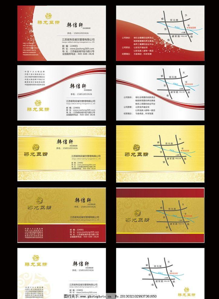房地产名片 酒店名片 建材名片 五金名片 ktv名片 欧式名片 中国风