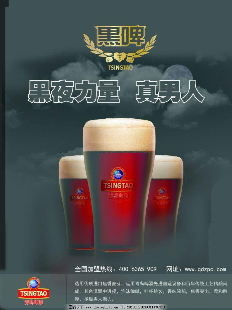 青岛黑啤 青啤标志 黑啤 酒杯 青岛啤酒 灰色背景 广告设计 psd分层