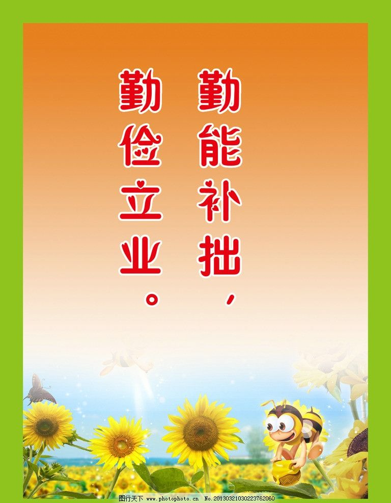 企业展板设计广告 绿色边框 葵花 中文字 蜜蜂 花草 红黄色背景