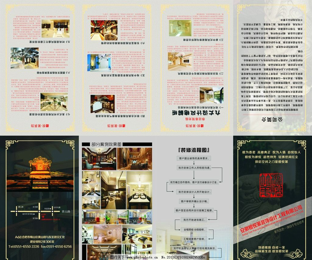 家装折页 室内效果图 室内彩页设计