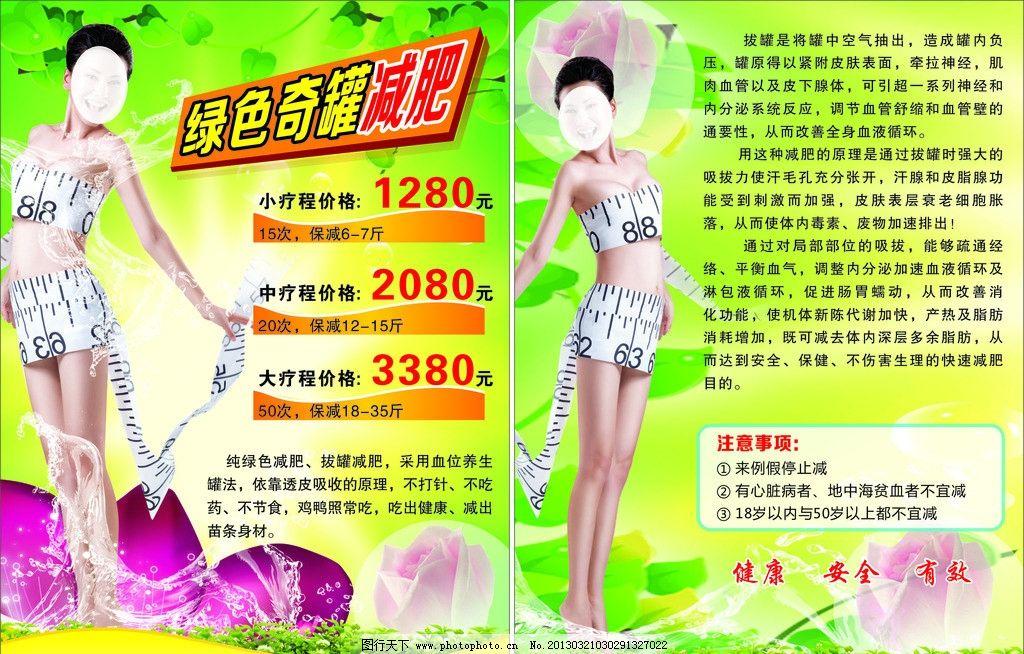 减肥宣传单图片_展板模板