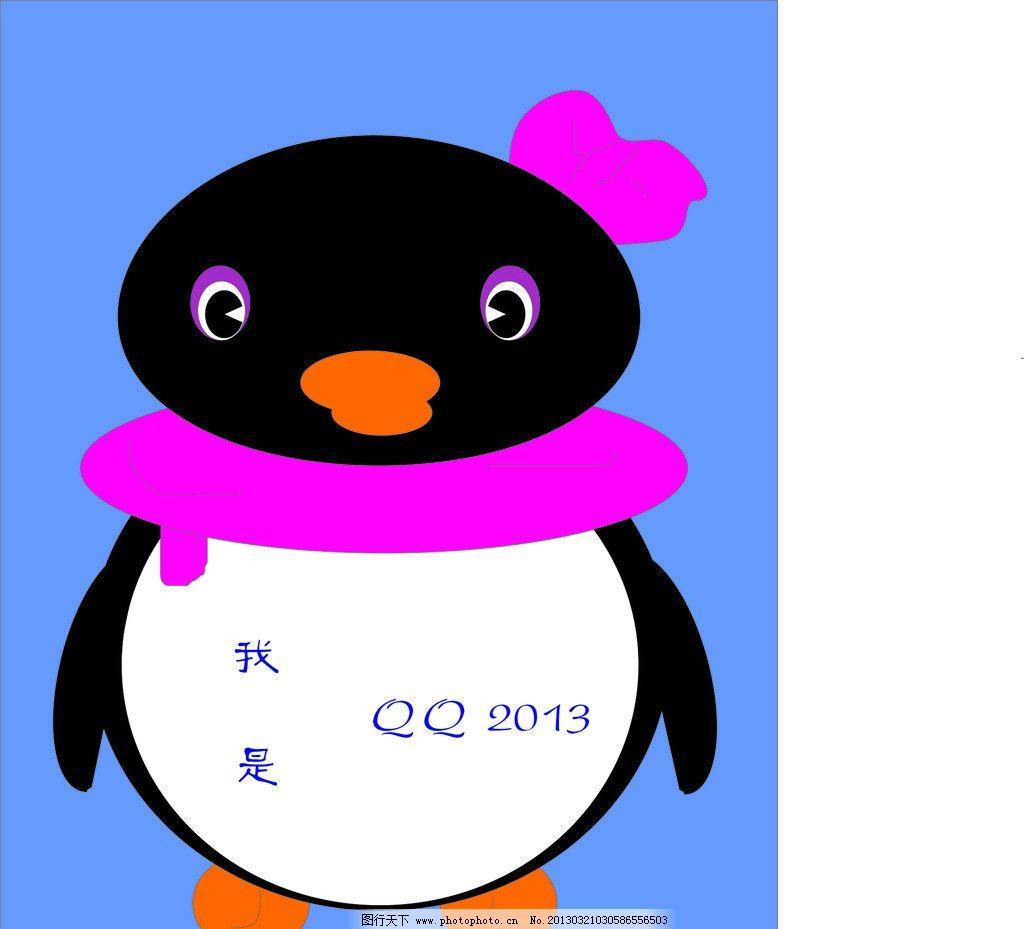 qq头像 qq2013 cdr 矢量人物 企鹅 卡通设计 广告设计 矢量 cdr