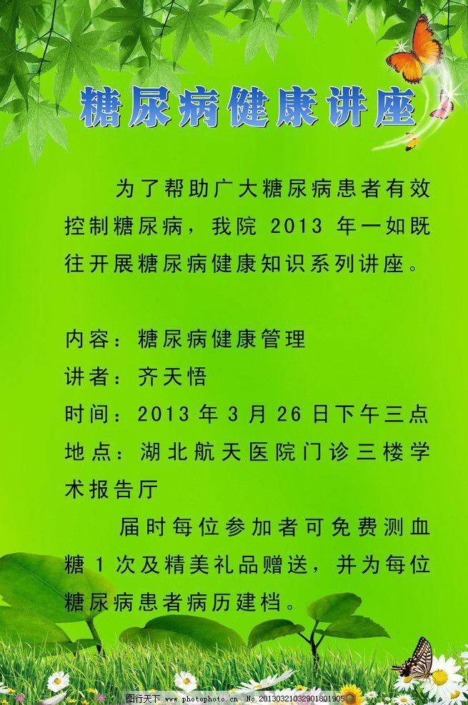 医院展板 海报 清新 绿色 绿色背景 翠绿 蝴蝶 星光 小树苗