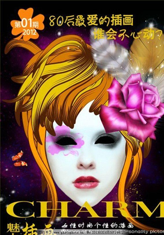 脸谱插画 手绘美女 花朵