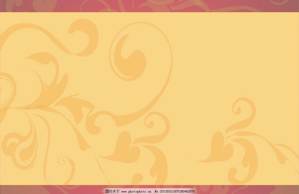 a3纸 cdr 暗红色 暗黄色 广告设计 花纹 节目单 其他设计 讲话稿 节目