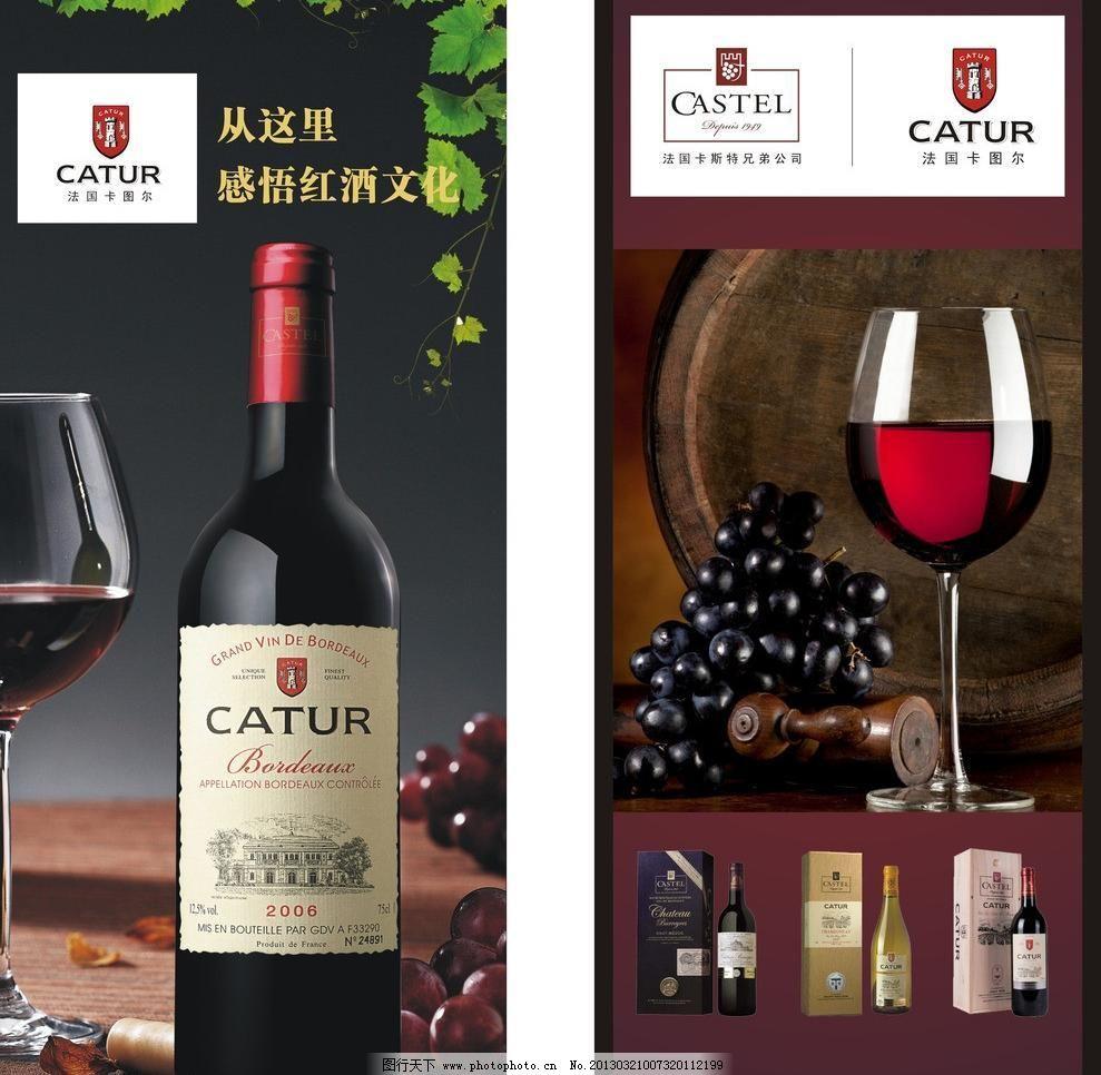 木桶 葡萄 法国卡图尔红酒展架 法国红酒 红酒瓶 高脚杯 葡萄 木桶 酒