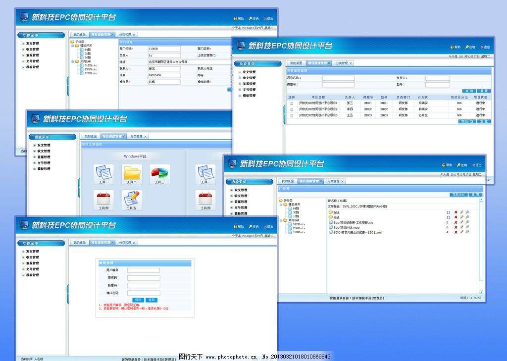 软件界面 ui设计 系统界面 列表页 表单页 树状菜单 软件系统