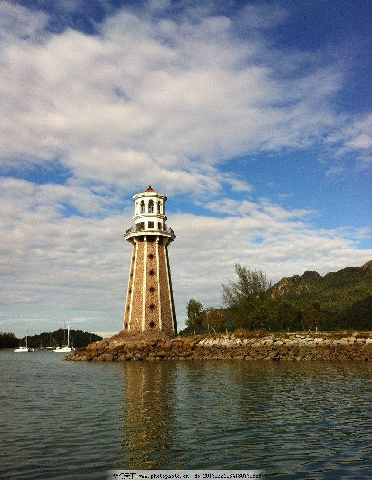 灯塔 马来西亚 兰卡威 大海 自然风光 自然风景 旅游摄影 摄影 72dpi