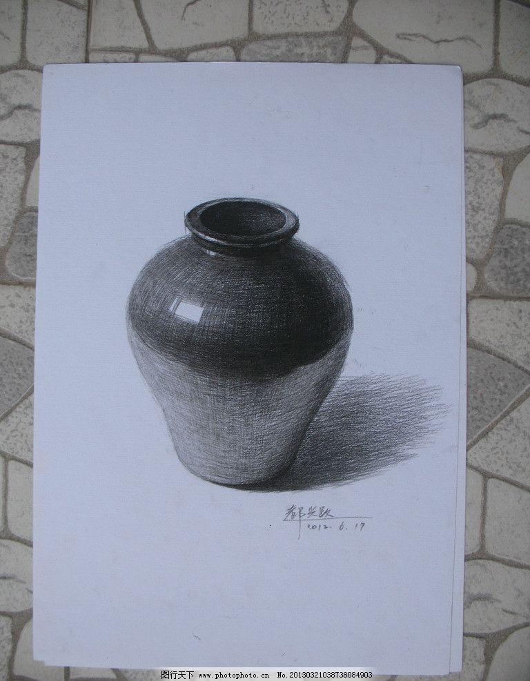 素描静物罐子 单体罐子 罐子 素描单体静物罐子画法 静物单体 美术