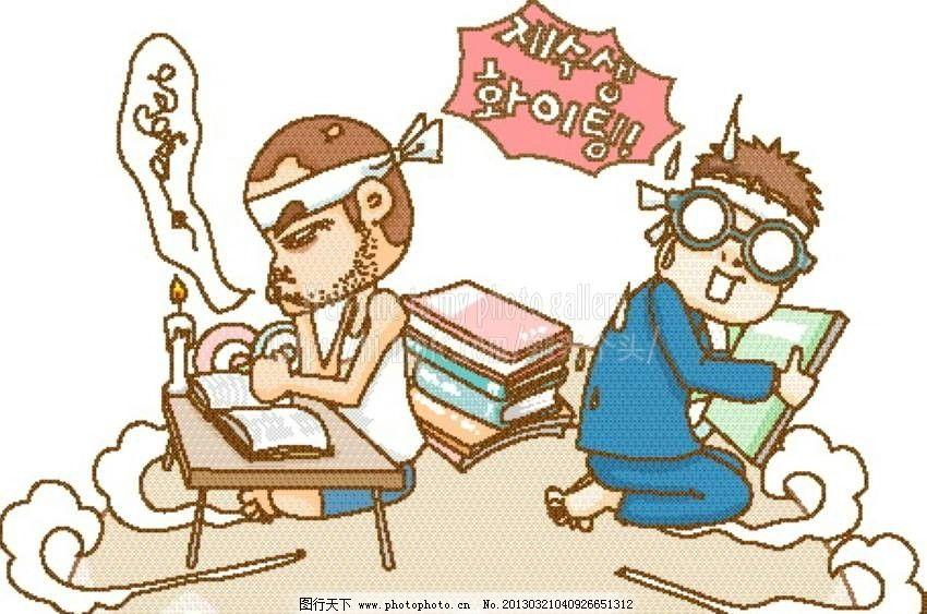 复习 复习功课 温习 温习功课 阅读 学习 卡通儿童 儿童幼儿 矢量人物