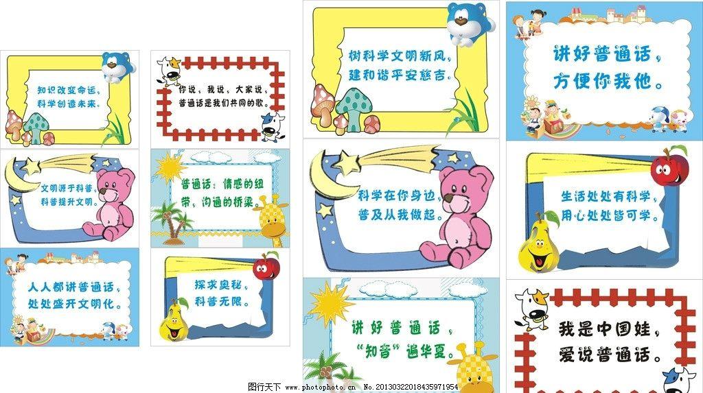 幼儿园标语 标语 小学标语 边框 相框 卡通边框 卡通动物 照片框
