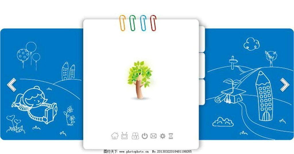 卡通笔记本 绿树 大树 读书 记事本 日记本 热气球 房屋 房子 楼房