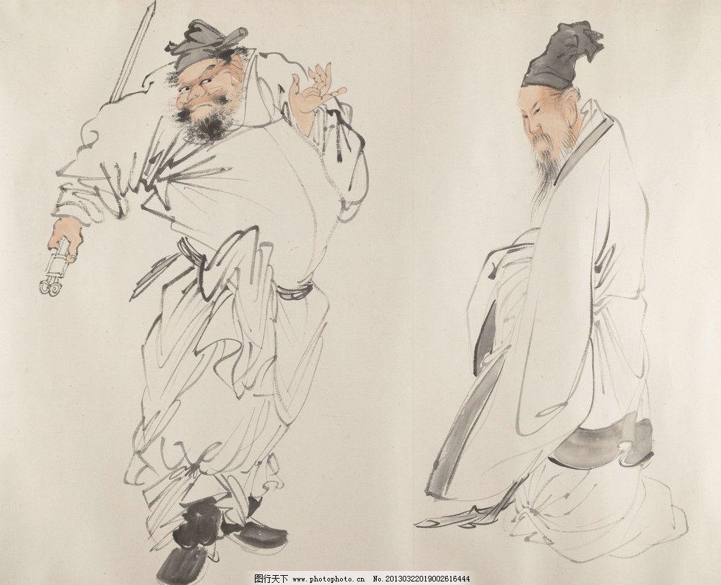 国画人物 中国画 水墨画 人物画 钟馗 美术馆藏品